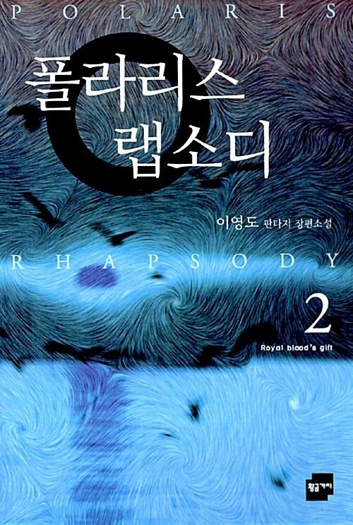 폴라리스 랩소디 2 (반양장)
