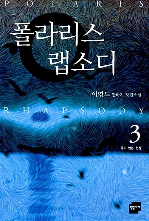 폴라리스 랩소디 3 (반양장)