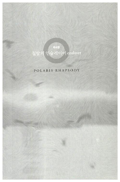 폴라리스 랩소디. 2 : Royal blood's gift : 이영도 판타지 장편소설