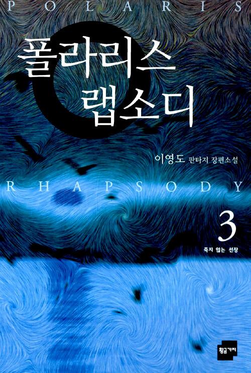 폴라리스 랩소디. 3 : 죽지 않는 선장 : 이영도 판타지 장편소설