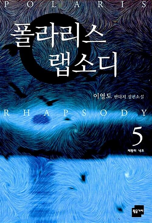 폴라리스 랩소디 5 (반양장)