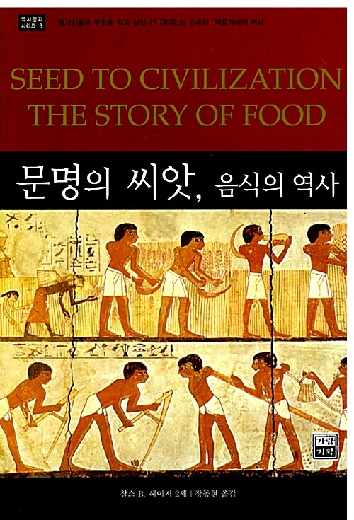 문명의 씨앗, 음식의 역사