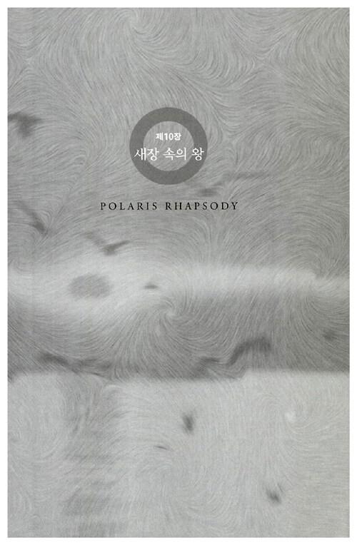 폴라리스 랩소디. 4 : 모루와 망치, 그리고 다섯번째의 검 : 이영도 판타지 장편소설