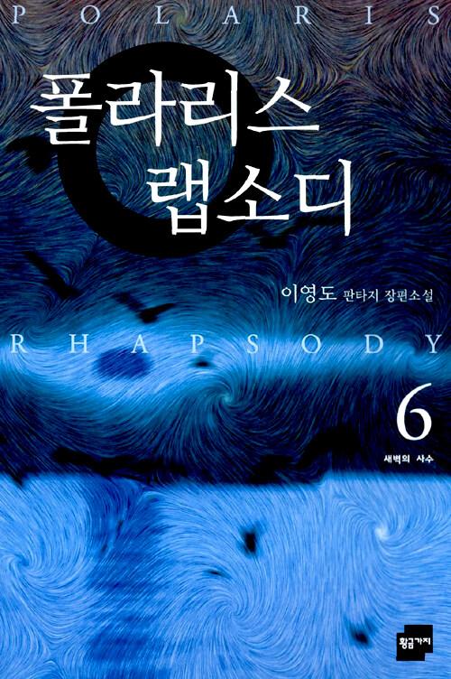 폴라리스 랩소디. 6 : 새벽의 사수 : 이영도 판타지 장편소설