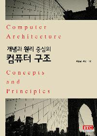 (개념과 원리 중심의) 컴퓨터 구조