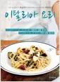 [중고] 이탈리아 요리