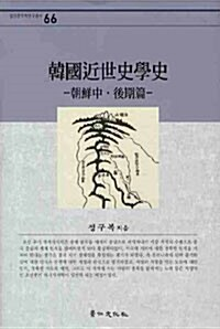 한국근세사학사