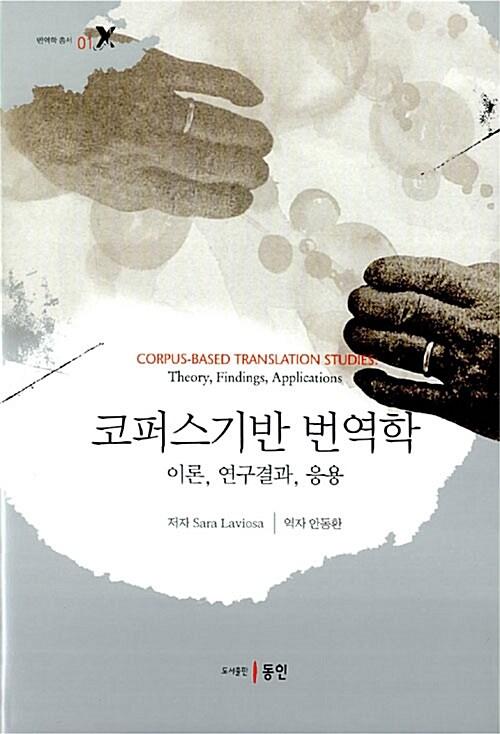코퍼스기반 번역학
