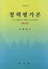 정책평가론 : 프로그램성과와 정책혁신의 효과 평가 제4판