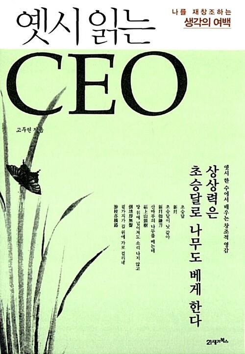 옛시 읽는 CEO