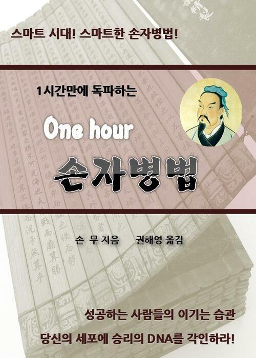 One Hour 손자병법