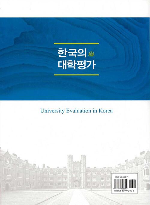 한국의 대학평가