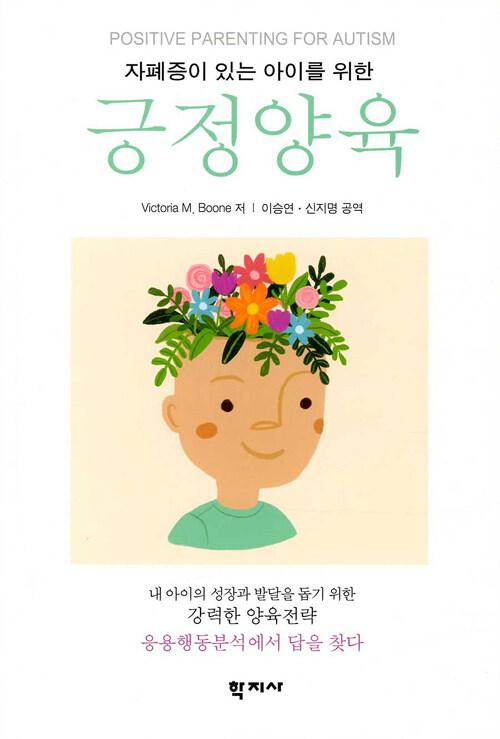(자폐증이 있는 아이를 위한) 긍정양육