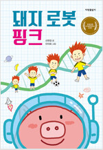 돼지 로봇 핑크