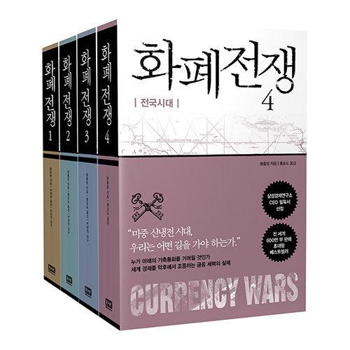 [세트] 화폐전쟁 1~4 - 전4권