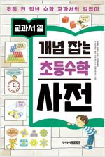교과서 옆 개념 잡는 초등수학 사전