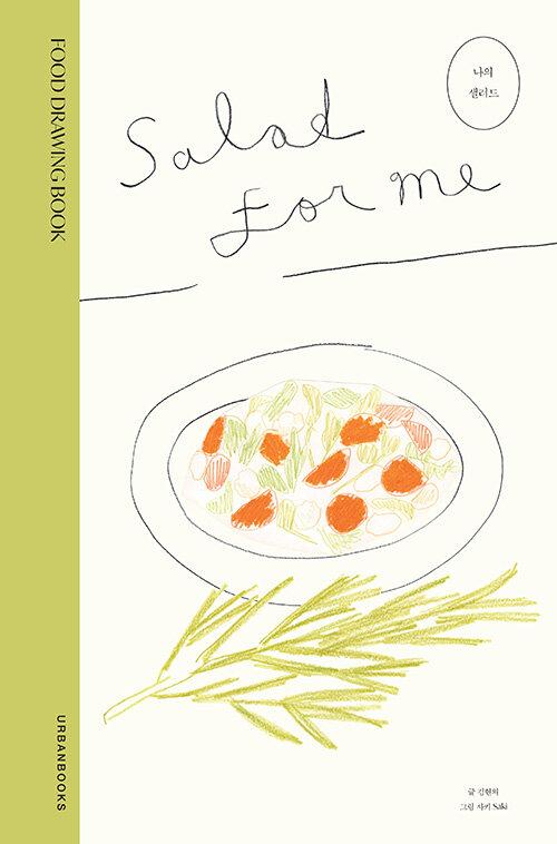 나의 샐러드 : Salad for Me