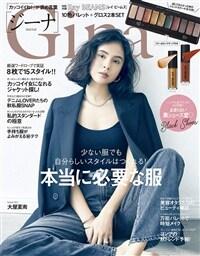 Gina 2020 Fall (JELLY 2020年10月號增刊) [雜誌]