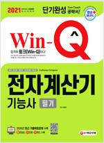 2021 Win-Q(윙크) 전자계산기기능사 필기 단기완성