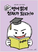 영어 읽기 천재가 되다! 1