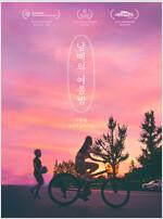 남매의 여름밤 각본집