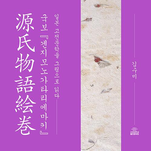 국보 『겐지모노가타리에마키(源氏物語絵巻)』