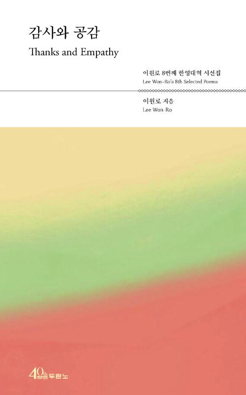 감사와 공감 : 이원로 8번째 한영대역 시선집