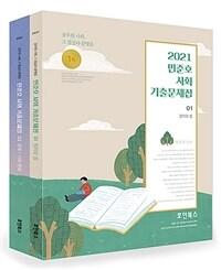 2021 민준호 사회 기출문제집 - 전2권