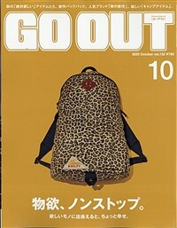 OUTDOOR STYLE GO OUT 2020年 10月號