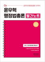 2021 윤우혁 행정법총론 빨간노트