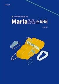 (소프트웨어 개발자를 위한) MariaDB 스타터