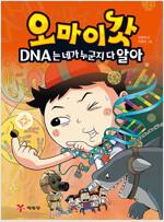 오마이갓 : DNA는 네가 누군지 다 알아
