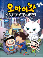 오마이갓 : 수상한 인공지능 고양이