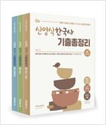 2021 신영식 한국사 기출총정리