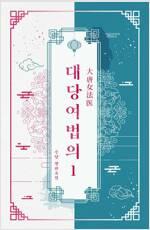[세트] 대당여법의 (외전 포함) (총10권/완결)