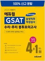 2020 하반기 에듀윌 GSAT 삼성직무적성검사 수리.추리 봉투모의고사 4+1회