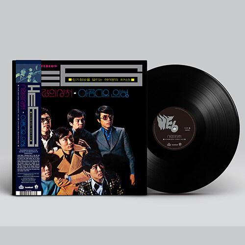 히식스(He6) - 사랑의 상처, 아름다운 인형 [180g LP][Definitive Edition]