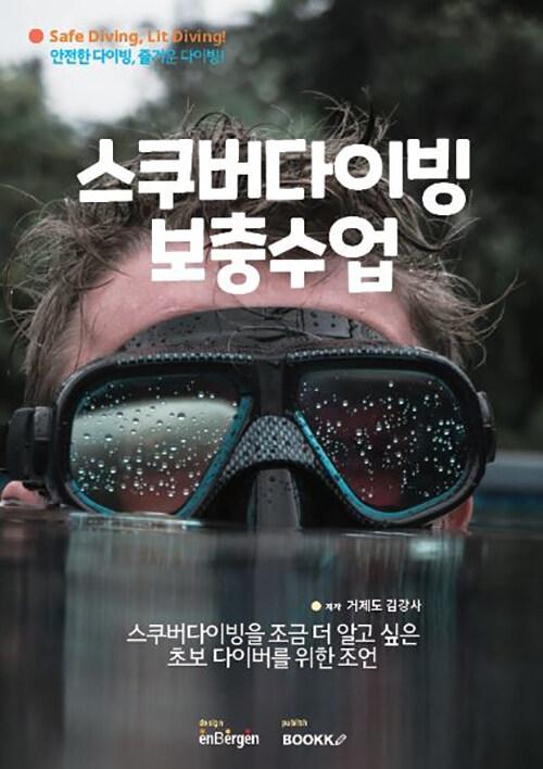 스쿠버다이빙 보충수업