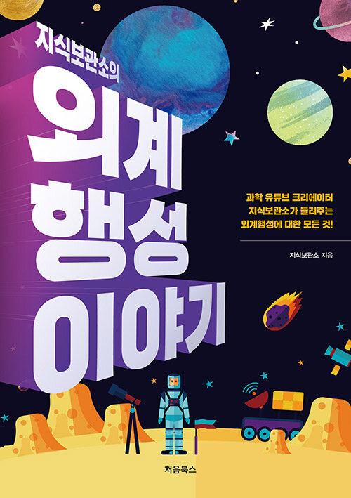 지식보관소의 외계행성 이야기