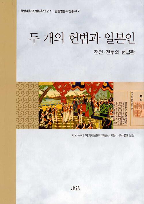두 개의 헌법과 일본인 : 전전·전후의 헌법관