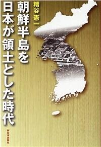 朝鮮半島を日本が領土とした時代