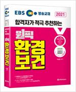 2021 EBS 방송교재 환경보건 합격자가 적극 추천하는 원픽 이승훈 환경보건