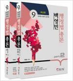 백영민 행정법총론 세트 - 전2권