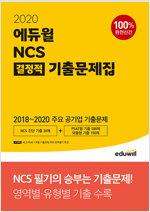 2020 에듀윌 NCS 결정적 기출문제집