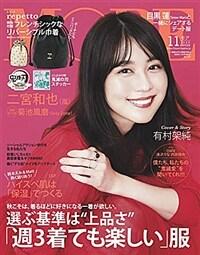MORE (モア) 2020年 11月號 (雜誌, 月刊)