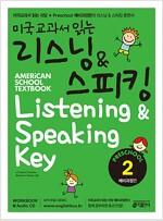 미국교과서 읽는 리스닝 & 스피킹 Preschool 예비과정편 2 (Student Book + Workbook + Audio CD)