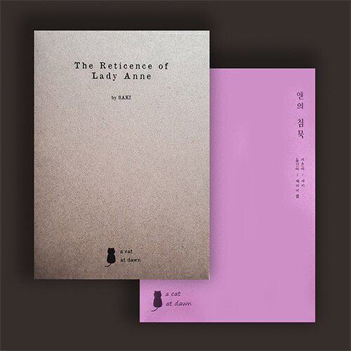The Reticence of Lady Anne (영문판 + 한글판) 세트 - 전2권
