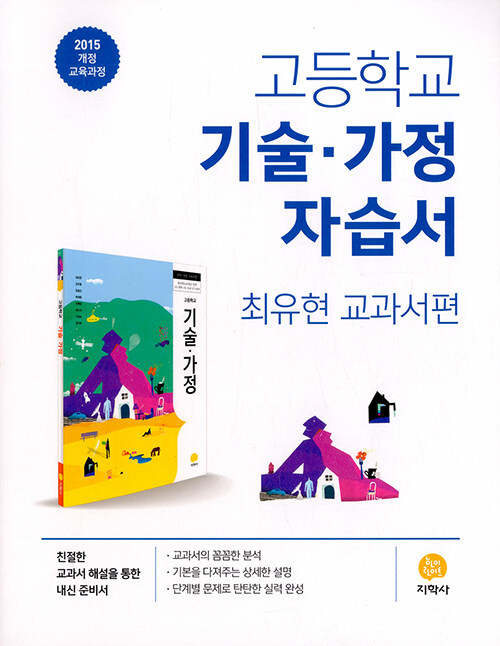 고등학교 기술.가정 자습서 : 최유현 교과서편 (2021년)