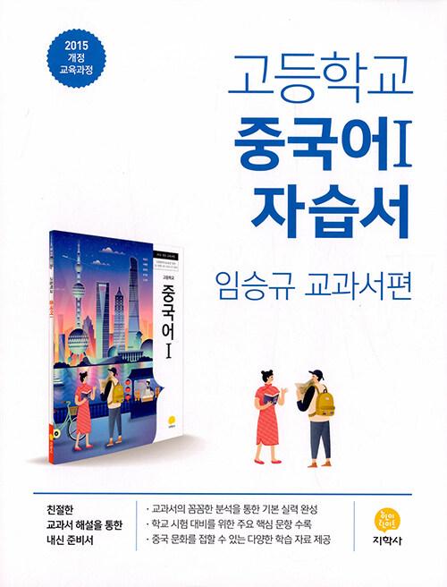 고등학교 중국어 1 자습서 : 임승규 교과서편 (2021년)