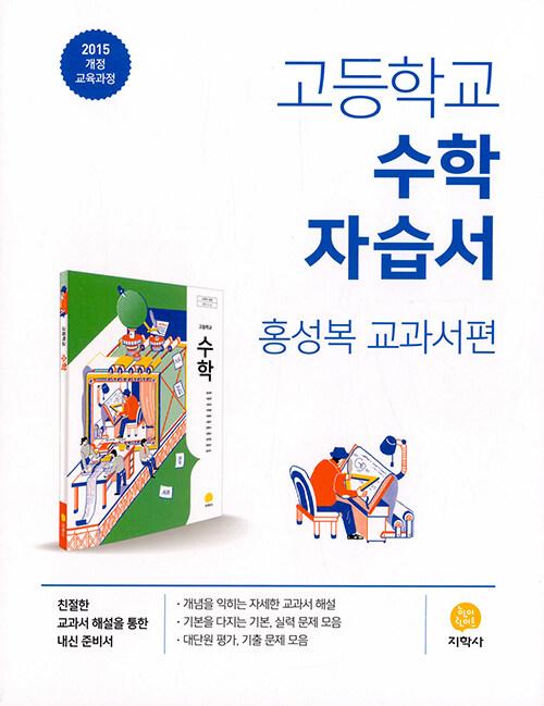 고등학교 수학 자습서 : 홍성복 교과서편 (2021년)